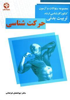دانلود کتاب حرکت شناسی: مجموعه سوالات کنکور کارشناسی ارشد تربیت بدنی