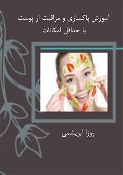 دانلود کتاب آموزش پاکسازی و مراقبت از پوست با حداقل امکانات