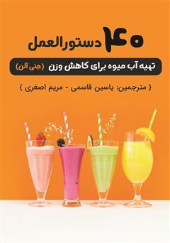 دانلود کتاب 40 دستورالعمل تهیه آب میوه برای کاهش وزن