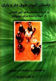 دانلود کتاب داستان کبوتر طوق دار و یاران