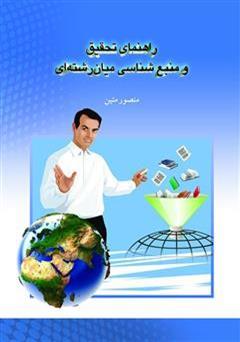 دانلود کتاب راهنمای تحقیق و منبع شناسی میان رشته ای