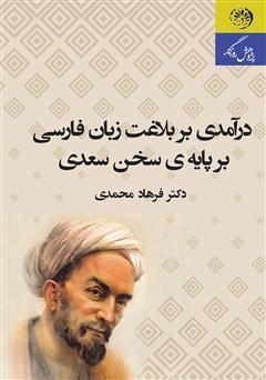 دانلود کتاب درآمدی بر بلاغت زبان فارسی بر پایهی سخن سعدی
