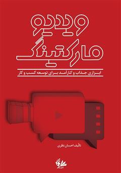 دانلود کتاب ویدیو مارکتینگ: ابزاری جذاب و کارآمد برای توسعه کسب و کار