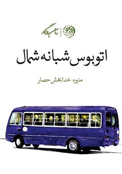 دانلود کتاب اتوبوس شبانه شمال