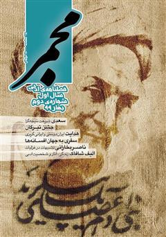 دانلود فصلنامه ادبی مجمر - شماره دوم - بهار 99