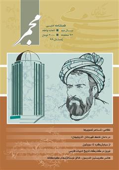 دانلود فصلنامه ادبی مجمر - شماره پنجم- زمستان 99