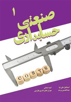 معرفی و دانلود کتاب حسابداری صنعتی 1