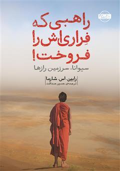 دانلود کتاب راهبی که فراریاش را فروخت