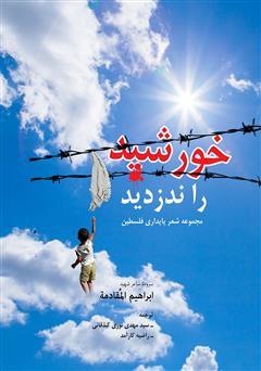 دانلود کتاب خورشید را ندزدید: مجموعه شعر پایداری فلسطین