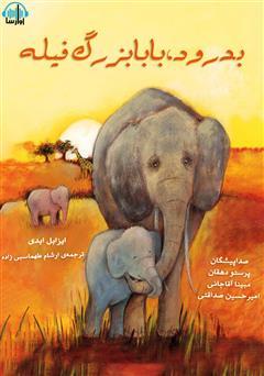 دانلود کتاب صوتی بدرود بابابزرگ فیله