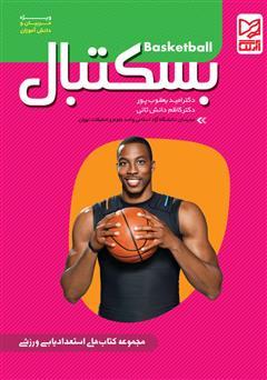 عکس جلد کتاب بسکتبال