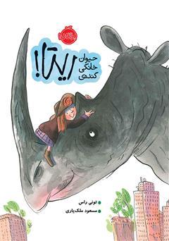 دانلود کتاب حیوان خانگی گندهی ریتا!