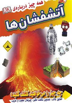 دانلود کتاب همه چیز درباره آتشفشانها
