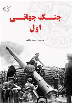 دانلود کتاب جنگ جهانی اول