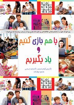 دانلود کتاب با هم بازی کنیم و یاد بگیریم