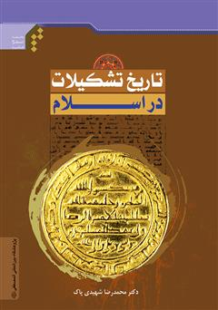 دانلود کتاب تاریخ تشکیلات در اسلام