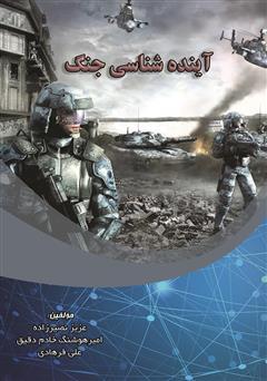 دانلود کتاب آینده شناسی جنگ