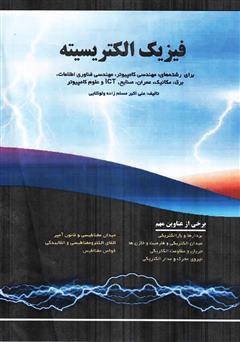 دانلود کتاب فیزیک الکتریسیته