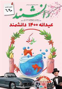 دانلود ماهنامه دانشمند - ضمیمه عیدانه شماره 690 - فروردین 1400
