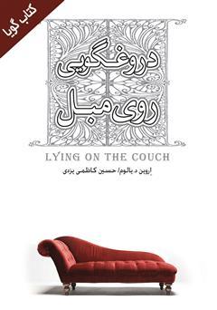دانلود کتاب صوتی دروغگویی روی مبل