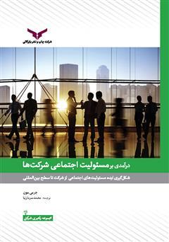 دانلود کتاب درآمدی بر مسئولیت اجتماعی شرکتها