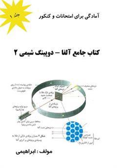 دانلود کتاب کتاب جامع آلفا دوپینگ شیمی 2: جلد 1