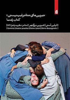 دانلود کتاب تمرینهای تئاتر فمینیستی: کتاب راهنما