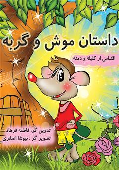 دانلود کتاب داستان موش و گربه