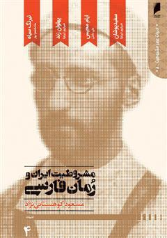 دانلود کتاب مشروطیت ایران و رمان فارسی (جلد 4)