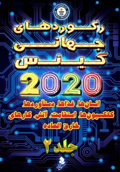 دانلود کتاب رکوردهای جهانی گینس 2020 - جلد 2