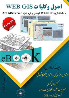 دانلود کتاب اصول و کلیات Web Gis
