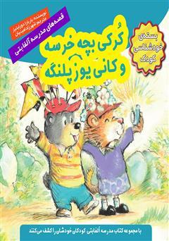 دانلود کتاب کرکی بچه خرسه و کانی یوزپلنگه