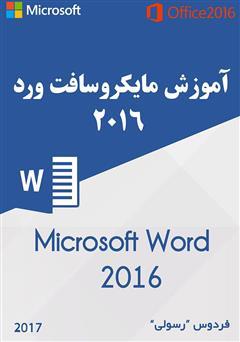 دانلود کتاب آموزش مایکروسافت ورد ۲۰۱۶