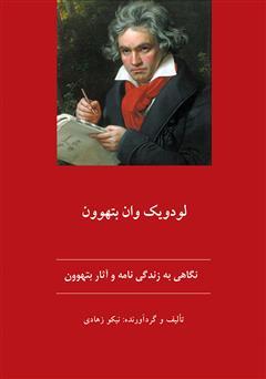 دانلود کتاب نگاهی به زندگی نامه و آثار بتهوون