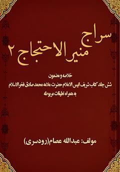 دانلود کتاب سراج منیر (الاحتجاج 2)
