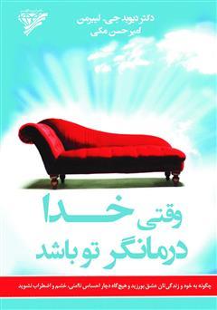 دانلود کتاب وقتی خدا درمانگر تو باشد