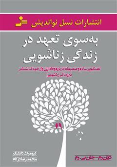 دانلود کتاب به سوی تعهد در زندگی زناشویی