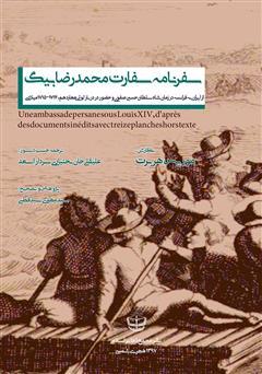 دانلود کتاب سفرنامه سفارت محمدرضا بیگ از ایران به فرانسه
