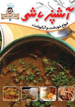 دانلود کتاب آشپزباشی: انواع خورشتها و آبگوشتها