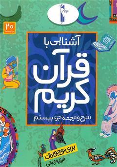 دانلود کتاب شرح و ترجمه جزء بیستم - آشنایی با قرآن کریم برای نوجوانان