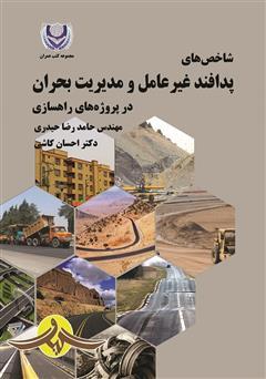 دانلود کتاب شاخصهای پدافند غیرعامل و مدیریت بحران در پروژههای راهسازی