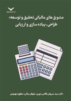 دانلود کتاب مشوقهای مالیاتی تحقیق و توسعه: طراحی، پیاده سازی و ارزیابی