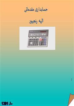 دانلود کتاب حسابداری مقدماتی