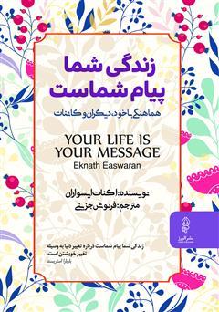 دانلود کتاب زندگی شما پیام شماست (هماهنگی با خود و دیگران و کائنات)