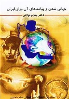 دانلود کتاب جهانی شدن و پیامدهای آن برای ایران