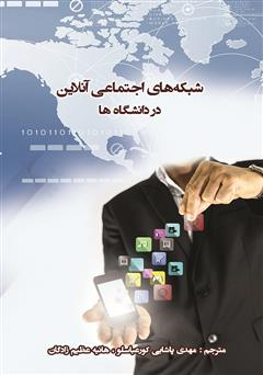 معرفی و دانلود کتاب شبکههای اجتماعی آنلاین در بین دانشگاهها