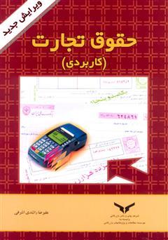 دانلود کتاب حقوق تجارت (کاربردی)