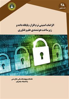دانلود کتاب الزامات امنیتی نرم افزار، پایگاه داده و زیرساخت هوشمندی علم و فناوری