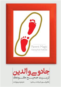 دانلود کتاب جادوی والدین: تربیت صحیح کودک