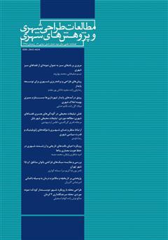 دانلود فصلنامه علمی تخصصی مطالعات طراحی شهری و پژوهشهای شهری - شماره 9